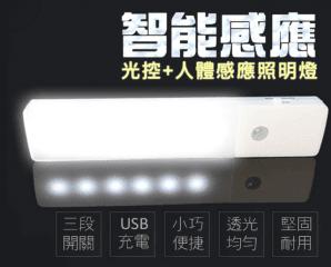 磁吸狠亮充電LED感應燈,限時2.6折,今日結帳再享加碼折扣