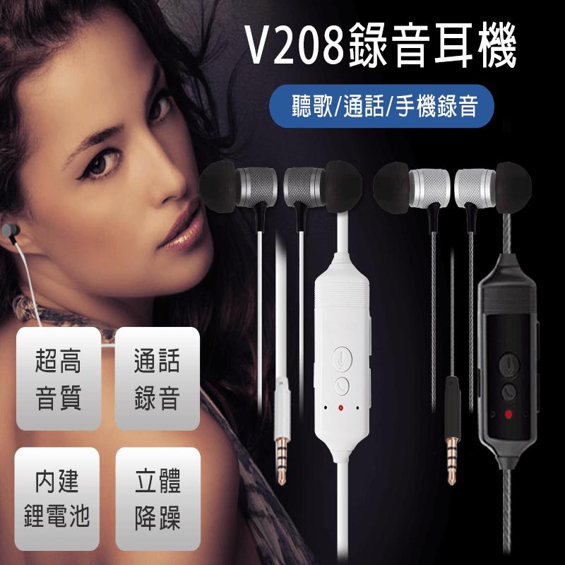IS愛思高音質通話錄音耳機V208,今日結帳再打85折!