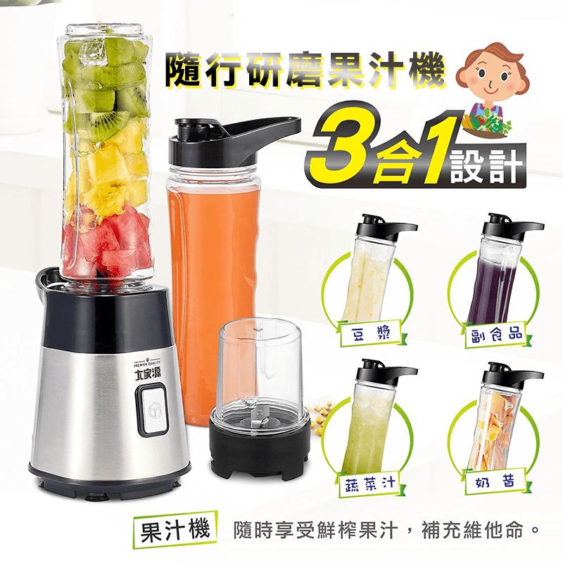 大家源隨行杯研磨果汁機,限時5.4折,請把握機會搶購!