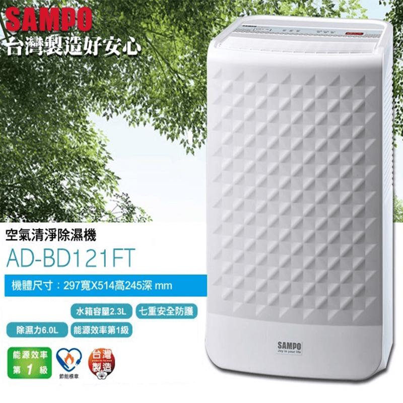 SAMPO聲寶6L空氣清淨除濕機AD-BD121FT,限時6.6折,請把握機會搶購!