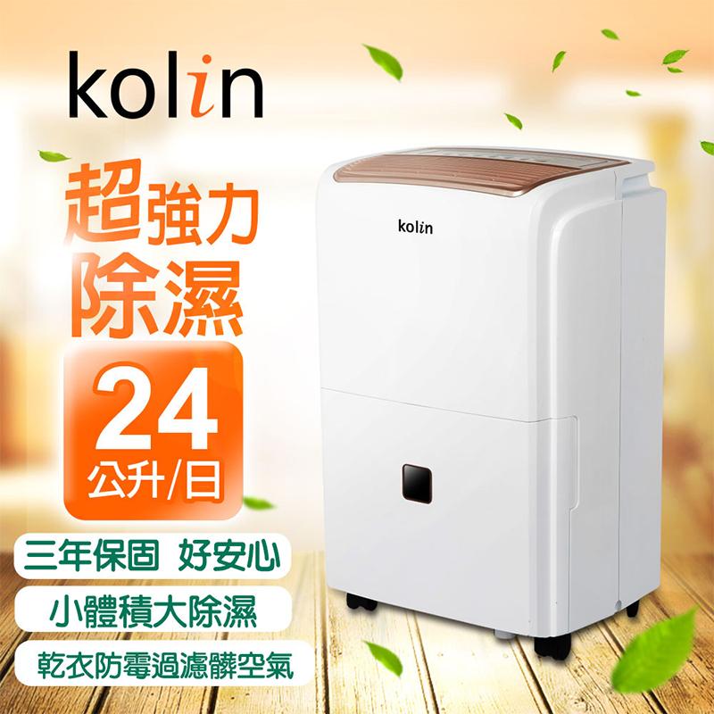 Kolin 歌林液晶面板24L除濕機KJ-A251B,本檔全網購最低價!
