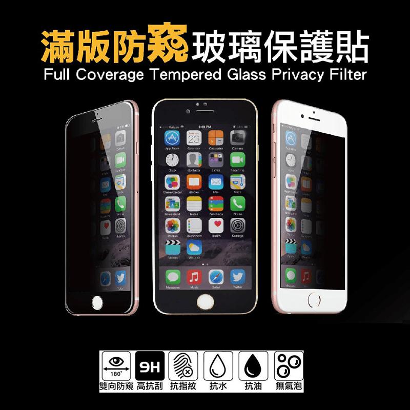 iPhone滿版玻璃保護貼,限時破盤再打82折!