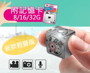 羽量迷你骰子微型攝影機,限時4.4折,今日結帳再享加碼折扣