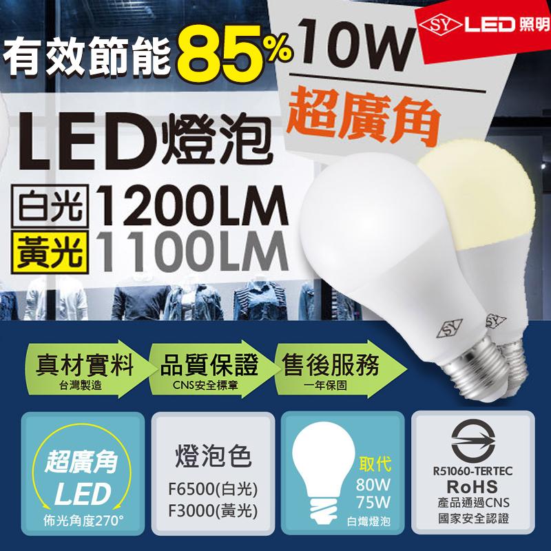 SY聲億台灣製10W超廣角LED燈泡,今日結帳再打85折