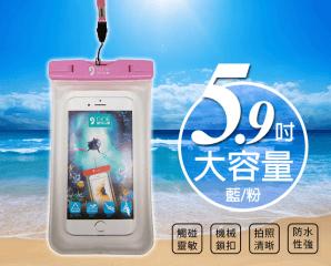 氣囊式防撞手機防水袋DN-FS02