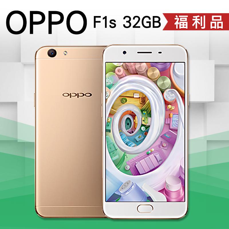 OPPO F1s 32GB智慧手機,限時5.7折,請把握機會搶購!