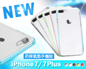 Iphone7防摔氣墊手機殼/iphone7/iphone7plus,今日結帳再打88折