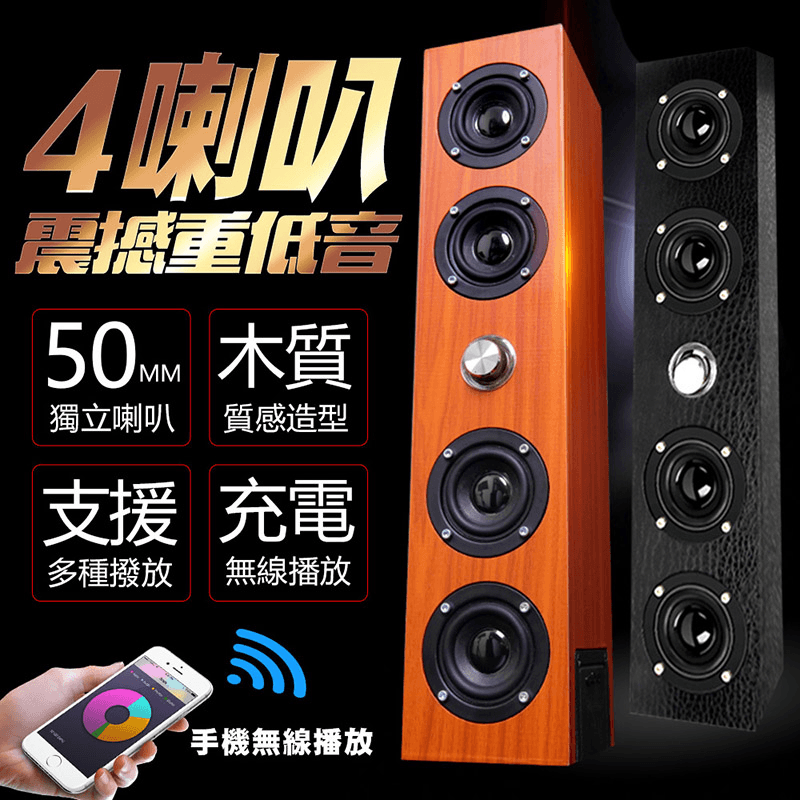 Chang Jiang長江經典低音砲HIFI藍芽喇叭,今日結帳再打85折!