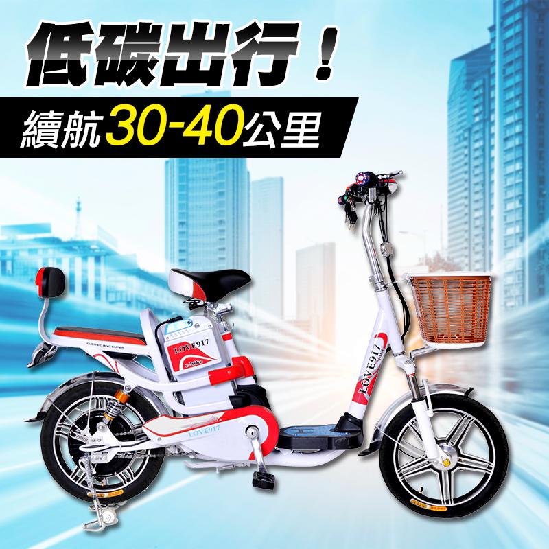 9I7輕型綠能電動自行車,限時9.7折,請把握機會搶購!