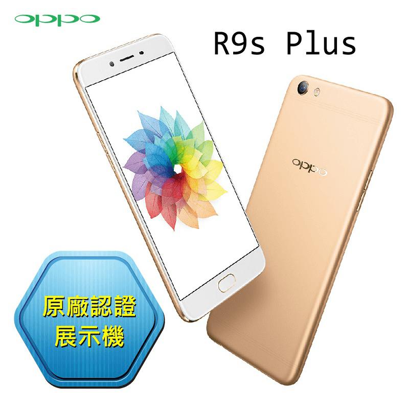 OPPO R9s Plus手機64G,限時6.2折,請把握機會搶購!