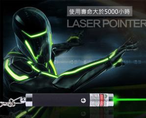 明亮清晰綠光雷射筆,限時1.9折,今日結帳再享加碼折扣