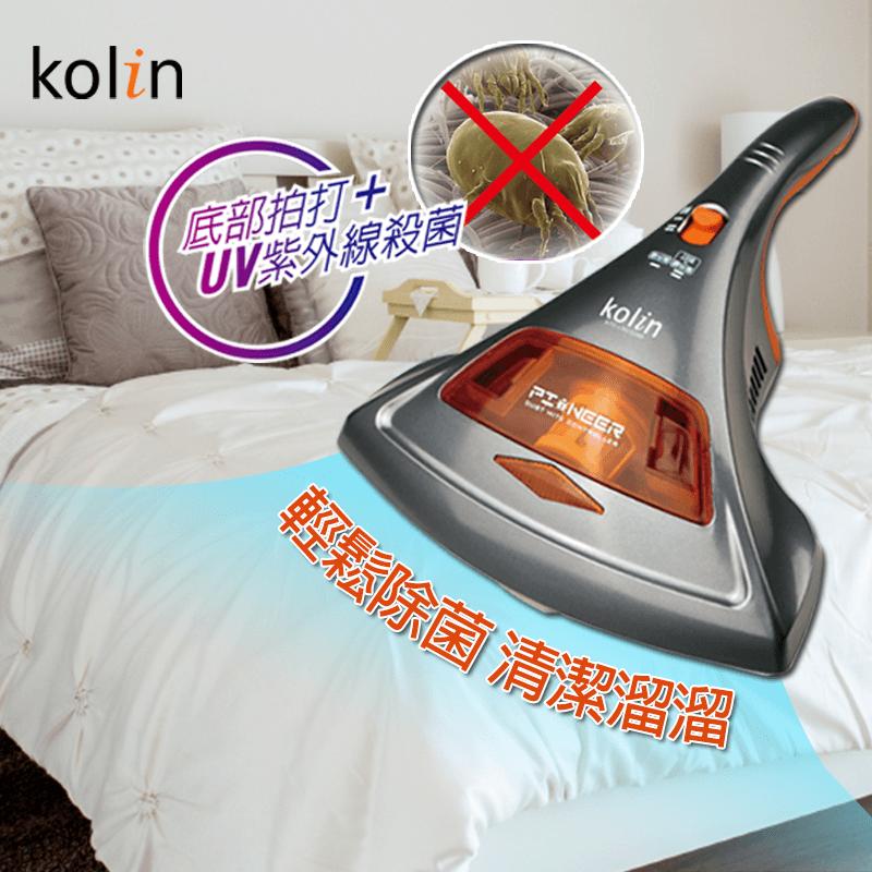 Kolin歌林紫外線拍打塵螨機/KTC-LNV309M,今日結帳再打85折
