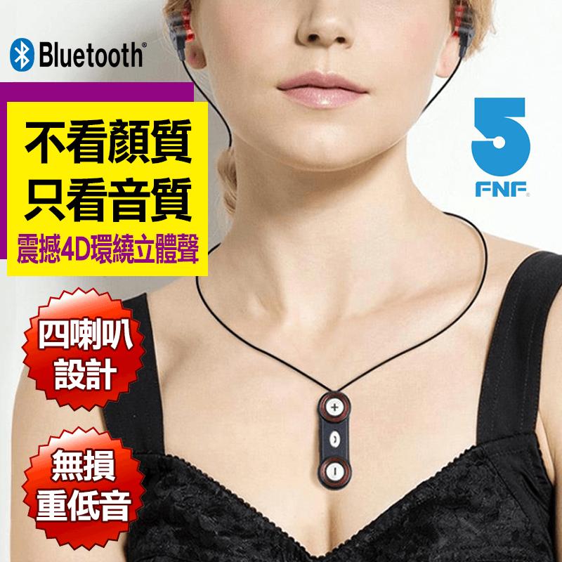 5FNF(五元素) 4D環繞磁吸項鍊藍牙耳機(if-N700),限時破盤再打82折!