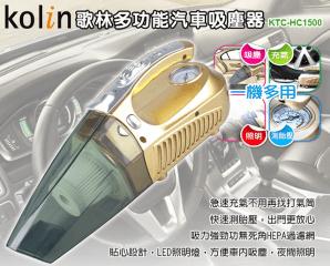 歌林多功能汽車吸塵器,限時2.7折,今日結帳再享加碼折扣