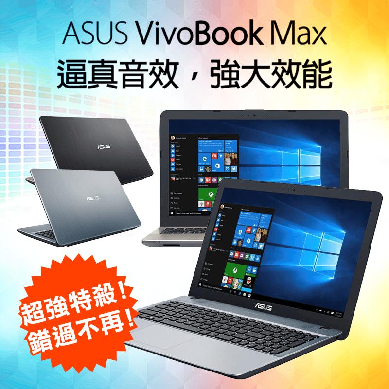 華碩四核心影音文書筆電X541NA-0021AN4200,本檔全網購最低價!