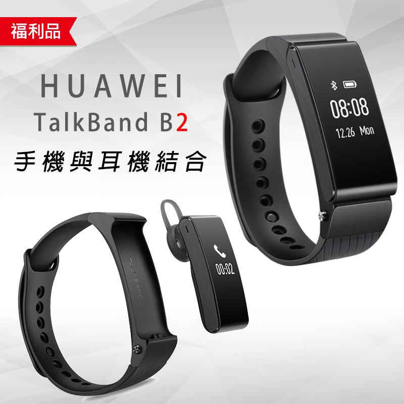 Huawei華為B2通話智慧藍芽手環Talk Band B2,限時3.6折,請把握機會搶購!