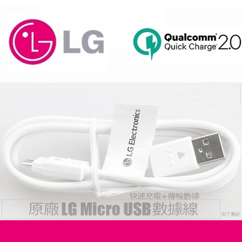 LG 原廠快速傳輸充電線,限時3.2折,請把握機會搶購!