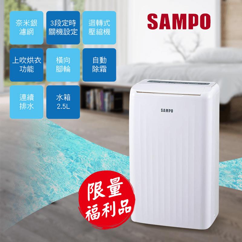 SAMPO聲寶空氣清淨除濕機,限時6.3折,請把握機會搶購!