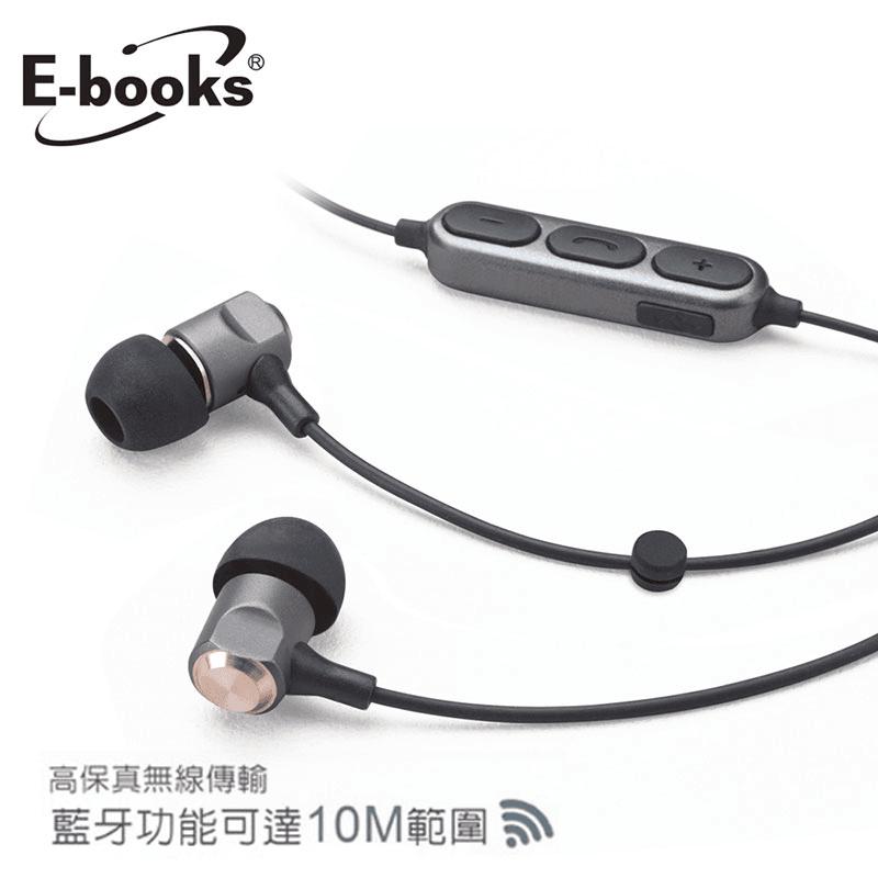 E-books極致音感入耳式藍牙耳機E-EPA174,限時破盤再打82折!
