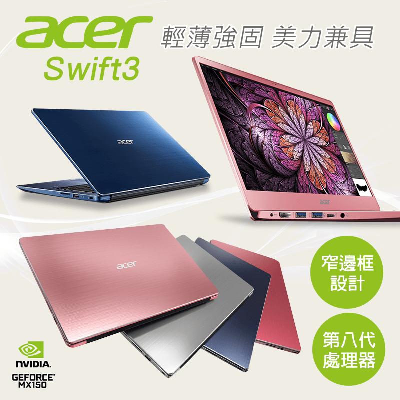 Acer 宏碁旗艦頂規14吋窄邊框筆電,限時9.3折,請把握機會搶購!