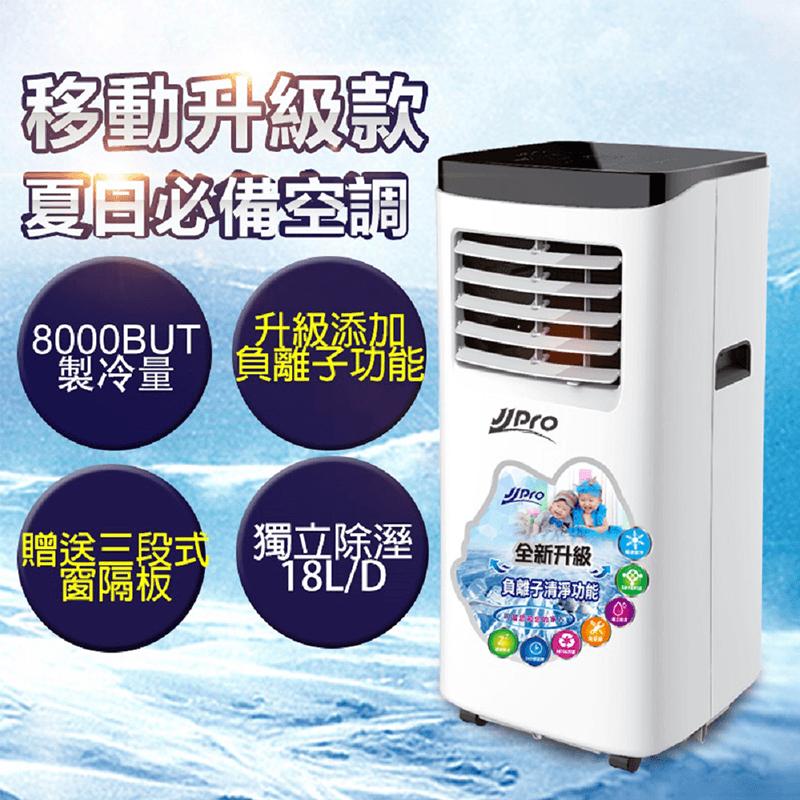 JJPRO5坪負離子移動式冷氣機JPP01 ,本檔全網購最低價!