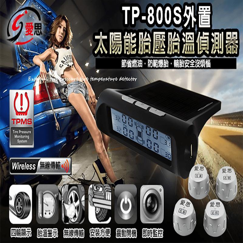 愛思IS太陽能胎壓胎溫偵測器TP-800,今日結帳再打85折!