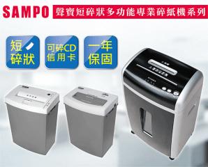 聲寶SAMPO專業多功能碎紙機,限時8.5折,請把握機會搶購!