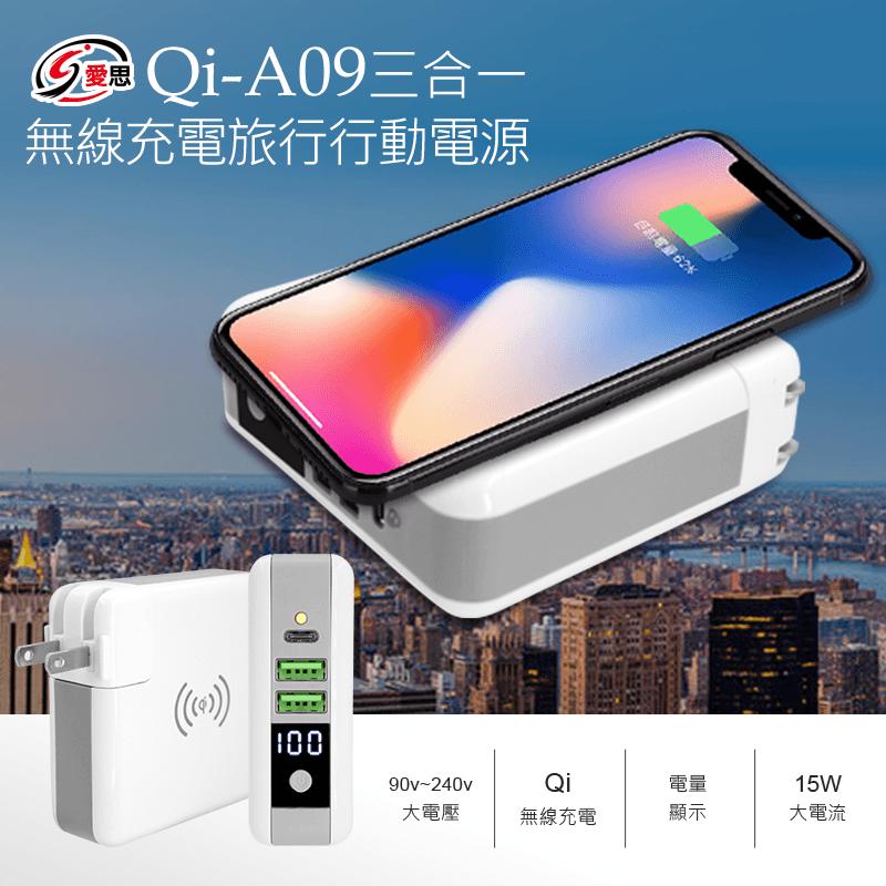 IS愛思三合一無線充電行動電源(ISB-803),今日結帳再打85折!