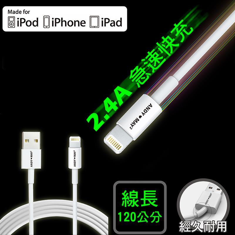 原廠授權IPHONE傳輸線AMS-312,今日結帳再打85折!