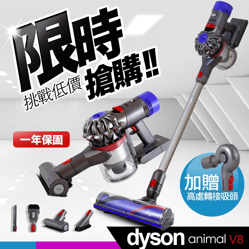 Dyson V8 6件组吸尘器,限时6.2折,请把握机会抢购!
