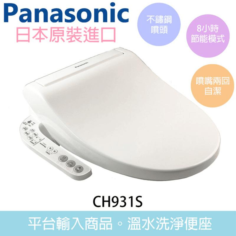 Panasonic 日本原裝溫水洗淨便座CH931SWS,限時2.9折,請把握機會搶購!
