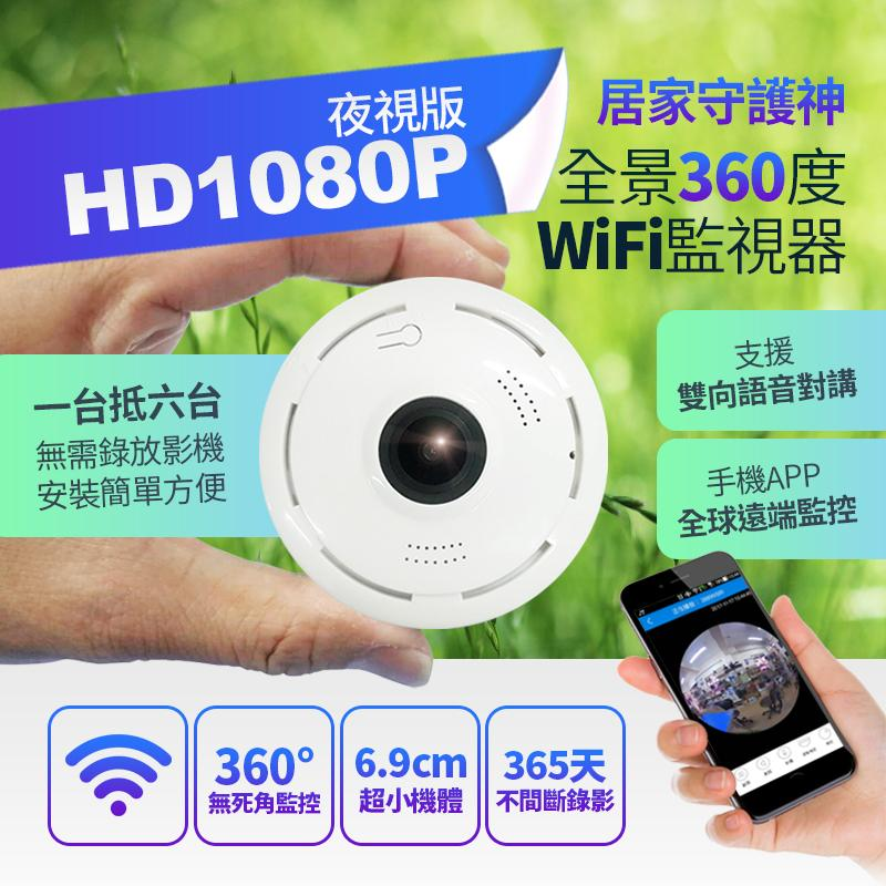 BTW1080P 360度環景監視器V380,今日結帳再打85折!