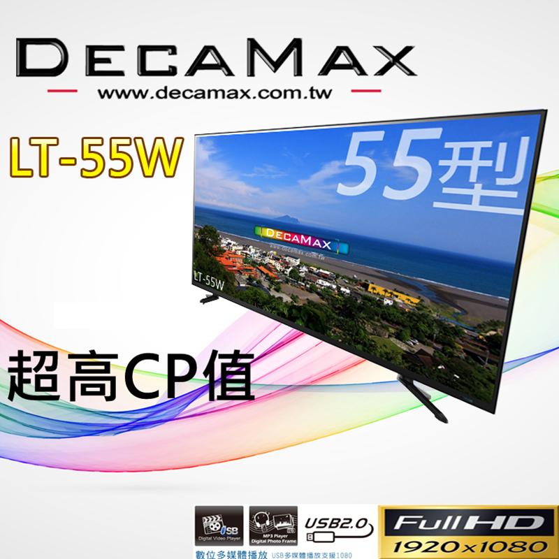 DECAMAX55吋豪華FULLHD液晶電視LT-55W,限時7.5折,請把握機會搶購!