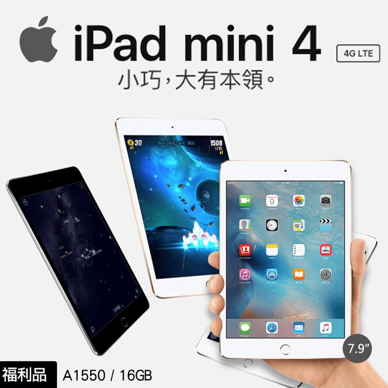 Apple iPad mini 4 16G WIFI+Cellular 平板電腦,限時4.4折,請把握機會搶購!