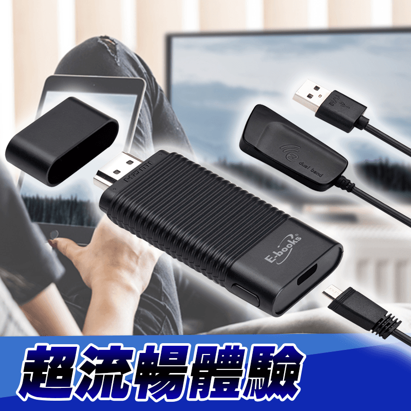 E-books HDMI無線影音同步分享器E-IPD116,今日結帳再打85折!