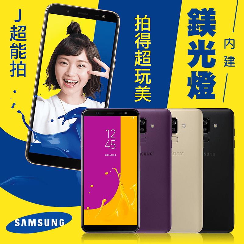 Samsung三星J8双卡美肌手机,限时9.0折,请把握机会抢购!
