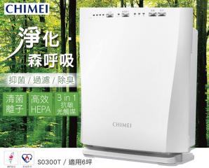 CHIMEI奇美清菌離子空氣清淨機S0300T,限時7.7折,請把握機會搶購!