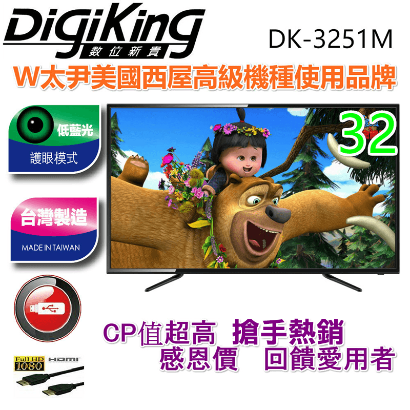 DigiKing 數位新貴旗艦頂級32吋液晶電視,本檔全網購最低價!