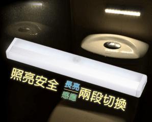 LED超亮條狀金屬感應燈,限時2.9折,今日結帳再享加碼折扣