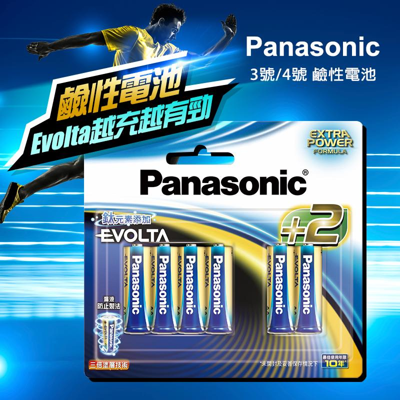 Panasonic Evolta電池組,限時6.6折,請把握機會搶購!