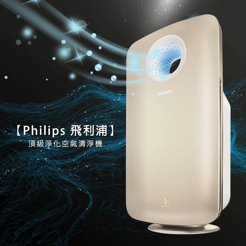 Philips 飛利浦飛利浦頂級空氣清淨機AC4374,限時4.6折,請把握機會搶購!