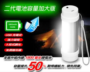 新超亮LED磁吸行動燈管,限時2.0折,今日結帳再享加碼折扣