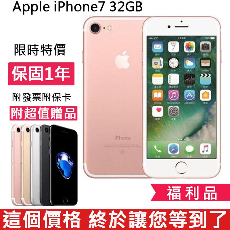 APPLE iphone7 32G手機,限時8.3折,請把握機會搶購!