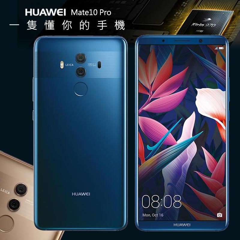 HUAWEI華為Mate10Pro手機,限時9.3折,請把握機會搶購!