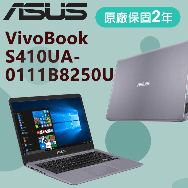 ASUS 14吋 i5-8250U筆電,限時9.6折,請把握機會搶購!