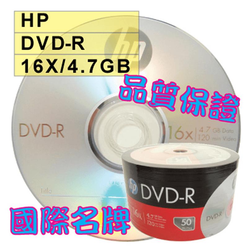 HP惠普DVD-R 16X空白光碟片,限時8.1折,請把握機會搶購!