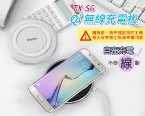 Qi手機專用無線充電板,限時3.0折,今日結帳再享加碼折扣