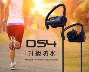DS4無線藍牙運動耳機,限時6.6折,今日結帳再享加碼折扣