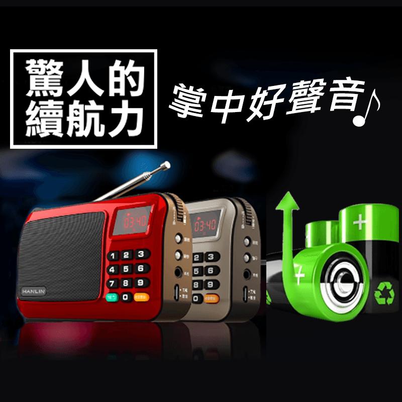 Hanlin重低音震膜插卡FM收音機FM309,今日結帳再打85折