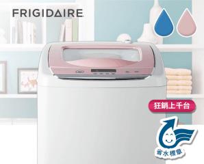 美國Frigidaire富及第省水全自動洗衣機FAW-0361M,今日結帳再打85折